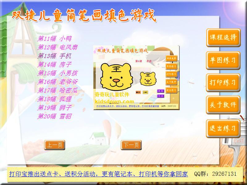 双捷儿童简笔画填色游戏的老虎图片